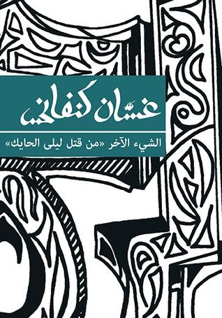 """الشيء الآخر """" من قتل ليلى الحايك"""" رواية لـ غسان كنفاني"""