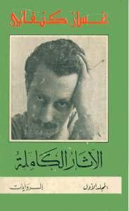 1972 – غسان كنفاني … الاعمال الكاملة