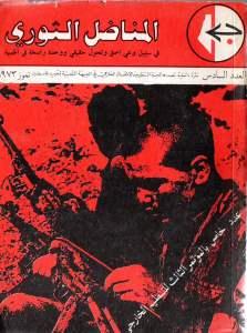1973 – المناضل الثوري
