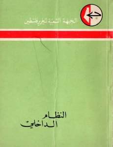 1971 – النظام الداخلي