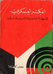 1970 – الفكر العسكري للجبهة الشعبية لتحرير فلسطين