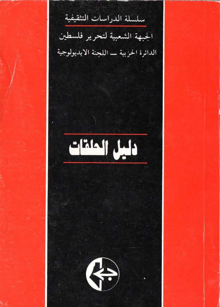 1988 – دليل الحلقات