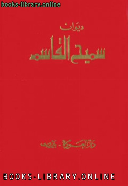 كتاب ديوان سميح القاسم