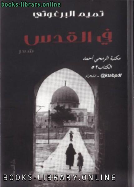 كتاب ديوان في القدس