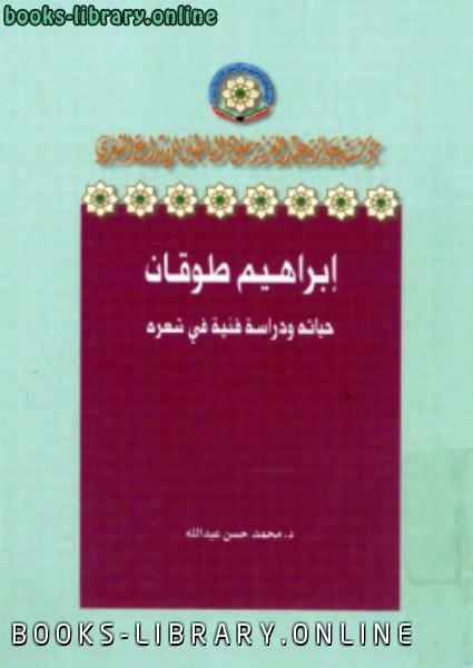 كتاب ابراهيم طوقان: حياته ودراسة فنية في شعره محمد حسن عبد الله