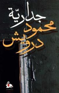 كتاب جدارية محمود درويش
