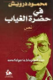 كتاب في حضرة الغياب