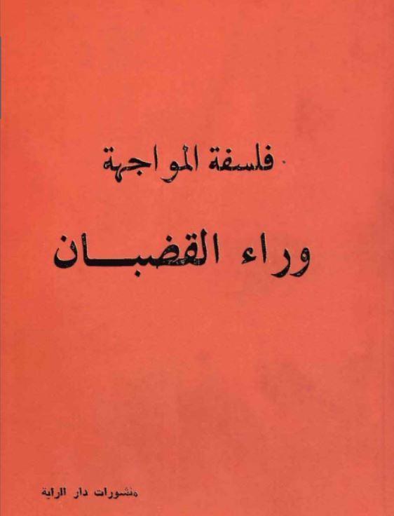 1982 – فَلسفة المُواجهة وراء القُضبان