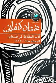 أدب المقاومة في فلسطين المحتلة 1948 – 1966