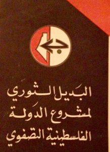 1974 – البديل الثوري لمشروع الدولة الفلسطينية التصفوي