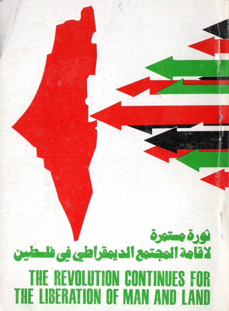 1977 – ثورة مُستمرة لإقامة المجتمع الديموقراطي في فلسطين